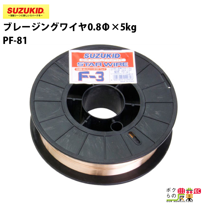 送料無料 スター電器 SUZUKID ブレージングワイヤ0.8Φ×5kg PF-81溶接用 部品 パーツ 溶接 溶接機 溶接機械 溶接器 家庭用 業務用