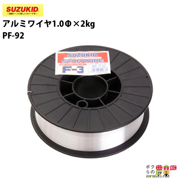 スター電器(SUZUKID)アルミワイヤ1.0Φ×2kg PF-92【溶接用】【部品 パーツ】【溶接 溶接機 溶接機械 溶接器 家庭用 業務用】