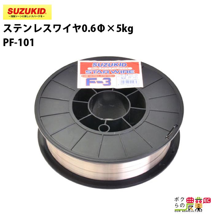 スター電器(SUZUKID)ステンレスワイヤ0.6Φ×5kg PF-101【溶接用】【部品 パーツ】【溶接 溶接機 溶接機械 溶接器 家庭用 業務用】