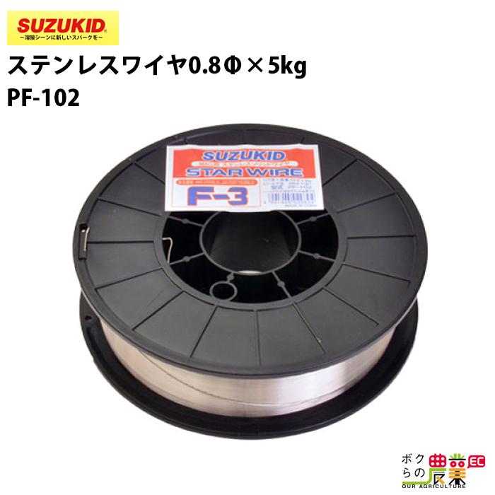 スター電器(SUZUKID)ステンレスワイヤ0.8Φ×5kg PF-102【溶接用】【部品 パーツ】【溶接 溶接機 溶接機械 溶接器 家庭用 業務用】