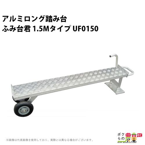 送料無料 ハウス内作業用移動ふみ台 ロングアルミ台 1.5Mタイプ UF0150踏み台 足場 台 収穫