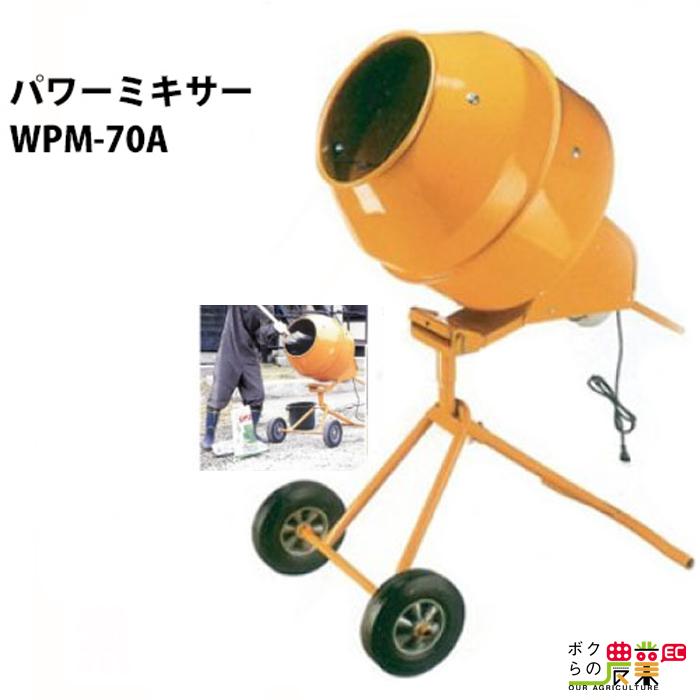 お届け先が会社・法人様なら送料無料 パワーミキサー WPM-70A ※個人様宛は送料4,000円を別途頂戴します