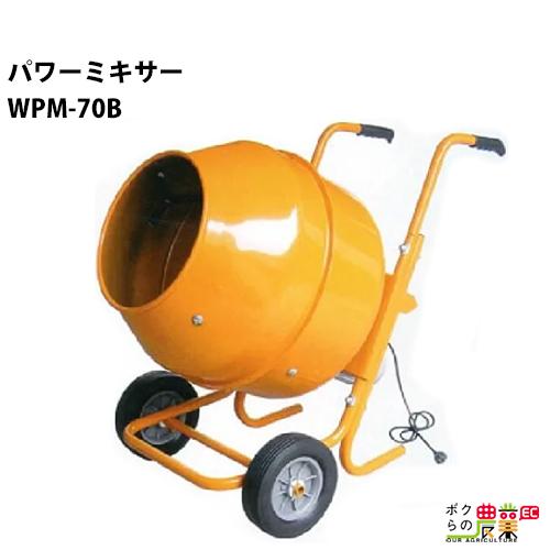 送料無料 パワーミキサー WPM-70B種子コーティング・肥料、飼料混合等に ※個人様宛は別途送料4,000円 法人様宛は送料無料