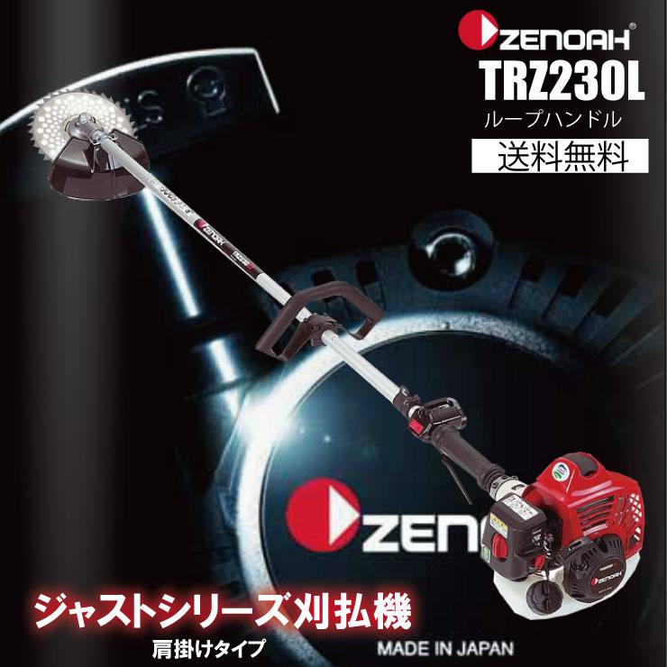 おすすめネット ジャストシリーズ肩掛け式刈払機TRZ230L-EZ 生産終了 Sレバー:ボクらの農業EC店 ループハンドル ゼノア-ガーデニング・農業