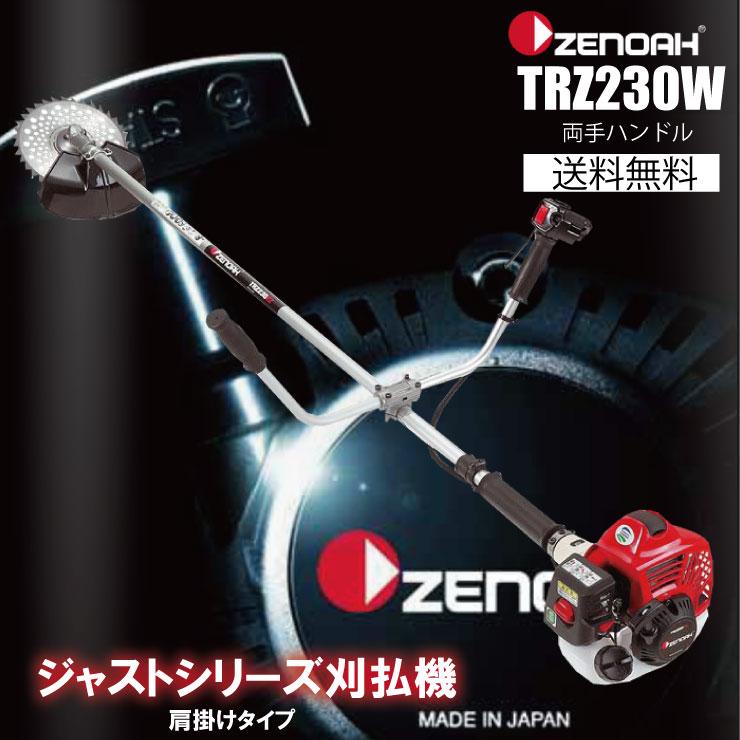 値頃 ジャストシリーズ肩掛け式刈払機TRZ230W-EZ Sレバー:ボクらの農業EC店 両手ハンドル 生産終了 ゼノア-ガーデニング・農業