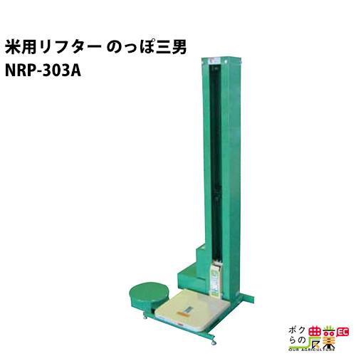 米用リフター(米用リフト)のっぽ三男NRP-303A 肩まで対応タイプ【米袋 荷上げ 重量物の持ち上げ】