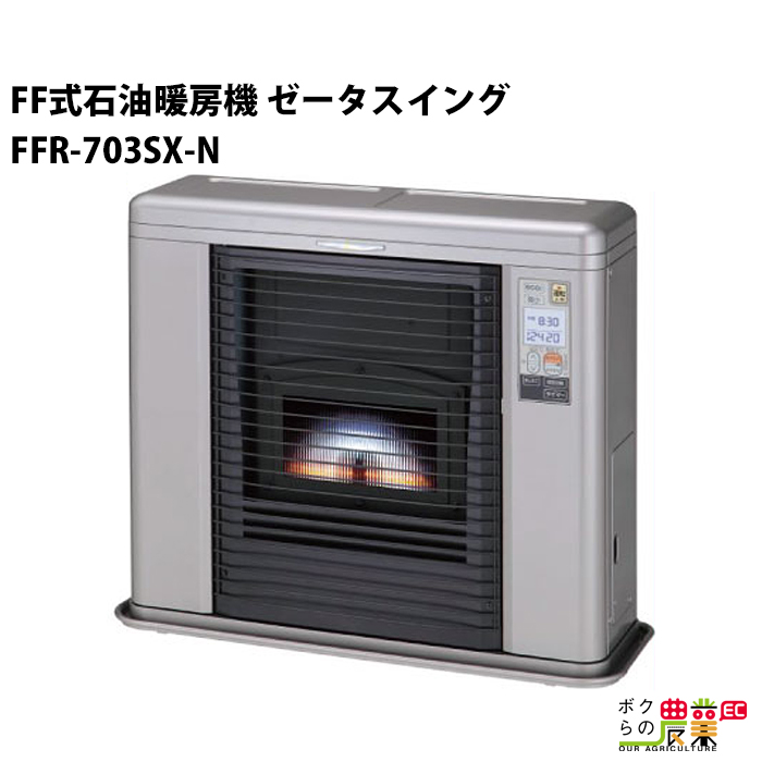 送料無料 サンポット FF式石油暖房機 ゼータスイング FFR-703SX-Nストーブ ヒーター 暖房