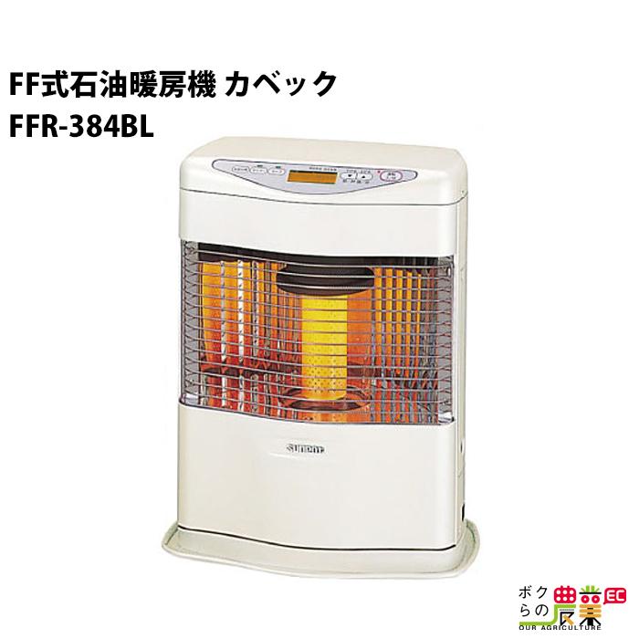 送料無料 サンポット FF式石油暖房機 カベック FFR-384BL W ホワイト FFR-384BL-Nストーブ ヒーター 暖房