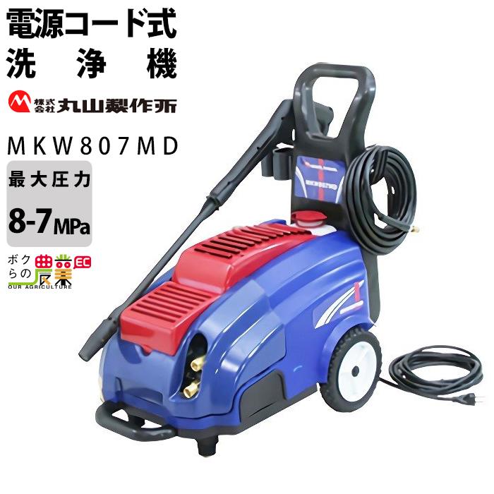 送料無料 丸山 高圧洗浄機 MKW807MD業務用 モーター式 電動