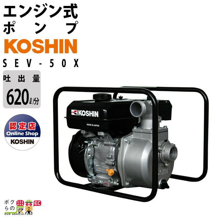送料無料 工進 KOSHIN エンジンポンプ SEV-50X 最大吐出量620L/分 全揚程27m ハイデルスポンプ 4サイクルエンジン 給水ポンプ 汲み上げ 水換え 吸水 排水 ウォーターポンプ 水ポンプ