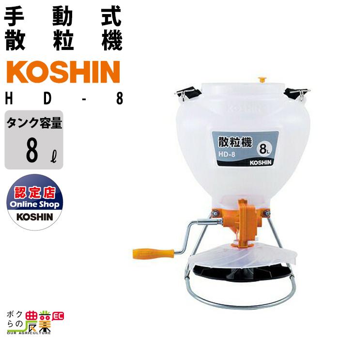 工進 手動式散粒機 HD-8 農薬、種子、肥料と多用途に使えます 肥料 散布 農用 農業用 農業資材