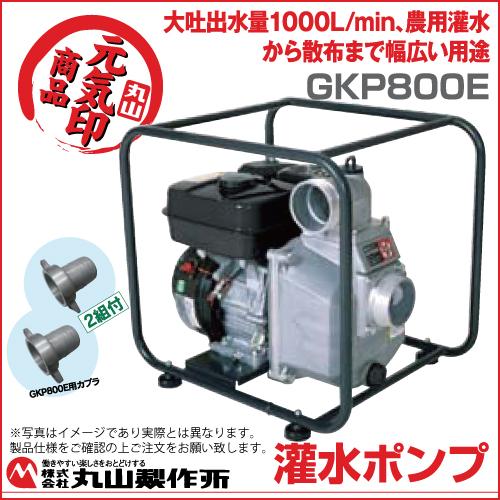 100%安い 灌水ポンプ 生産終了 GKP800E 丸山製作所 332280:ボクらの農業EC店-DIY・工具
