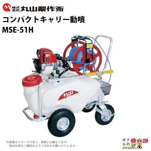 送料無料 丸山製作所 コンパクトキャリー動噴 MSE-51H 353015