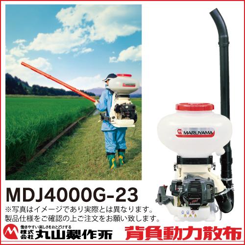 流行に  MDJ4000G-23 背負動力散布機 丸山製作所 生産終了 352726:ボクらの農業EC店-ガーデニング・農業