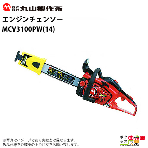 独特の上品 丸山製作所 エンジンチェンソー MCV3100PW 14 362791リヤハンドル 2サイクルエンジン, 名古屋トナー 01074bc7