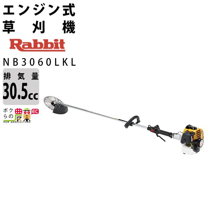 送料無料 マキタ makita エンジン式 刈払機 草刈機 NB3060LKL 肩掛け式 ループハンドル 30ccクラス 2サイクル 排気量30.5cc 重量5.2kg ラビット農業機械 Rabbit