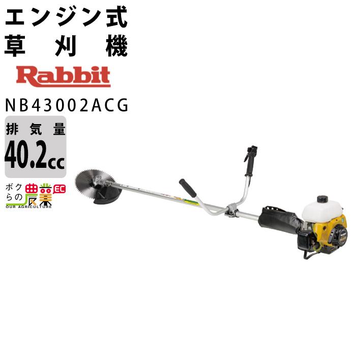 マキタ/makita エンジン式 刈払機 草刈機 / NB43002ACG / 肩掛け式 Uハンドル 30ccクラス以上 / 2サイクル 排気量40.2cc 重量7.3kg / ラビット農業機械 Rabbit