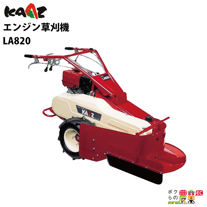 KAAZ カーツ ロータリーモア  LA820