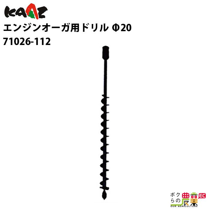 KAAZ カーツ オーガ用ドリル アクセサリー Φ20 71026-112