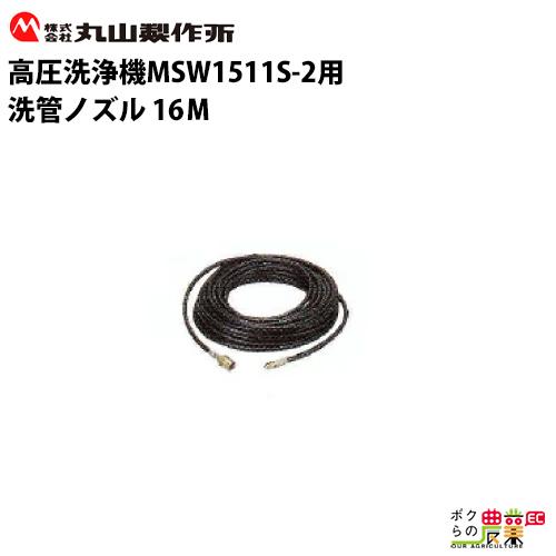 丸山製作所 高圧洗浄機用アクセサリ 洗管ノズル16M 934756