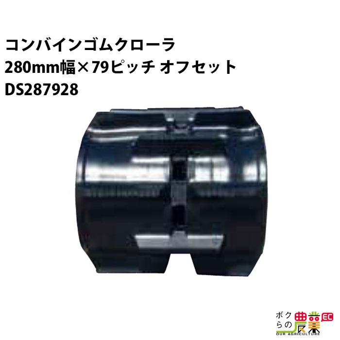東日興産 コンバインゴムクローラ 280mm幅×79ピッチ オフセット コマ数28[DS2879シリーズ][OEパターン] DS287928