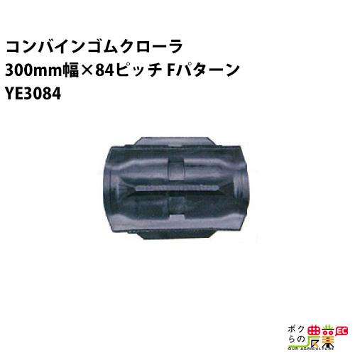 送料無料 東日興産 コンバインゴムクローラ 300mm幅×84ピッチ コマ数28YE3084シリーズ Fパターン YE308428
