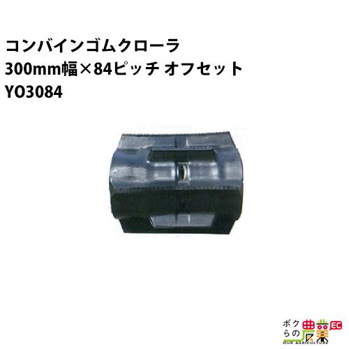 送料無料 東日興産 コンバインゴムクローラ 300mm幅×84ピッチ オフセット コマ数31YO3084シリーズ OFパターン YO308431