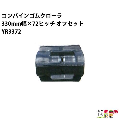 東日興産 コンバインゴムクローラ 330mm幅×72ピッチ オフセット コマ数39[YR3372シリーズ][OFパターン] YR337239