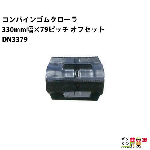 送料無料 東日興産 コンバインゴムクローラ 330mm幅×79ピッチ オフセット コマ数45DN3379シリーズ OFパターン DN337945