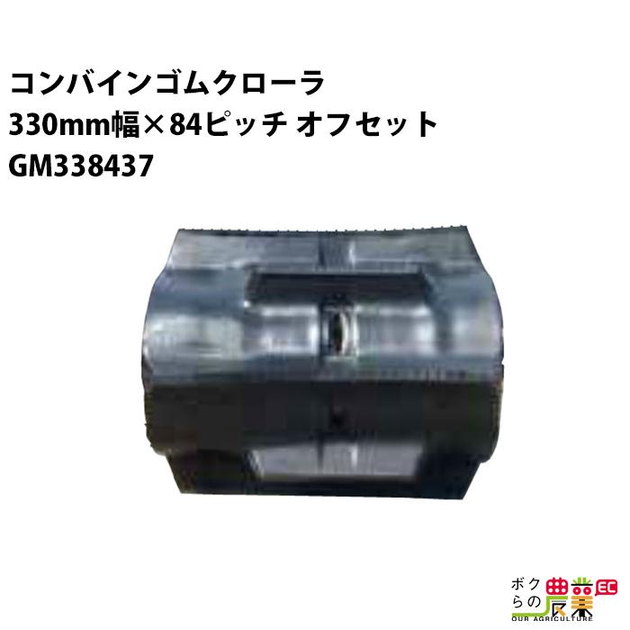 東日興産 コンバインゴムクローラ 330mm幅×84ピッチ オフセット コマ数37[GM3384シリーズ][OFパターン] GM338437