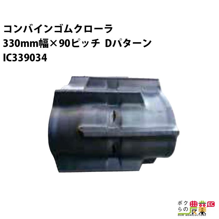 送料無料 東日興産 コンバインゴムクローラ 330mm幅×90ピッチ コマ数34IC3390シリーズ Dパターン IC339034