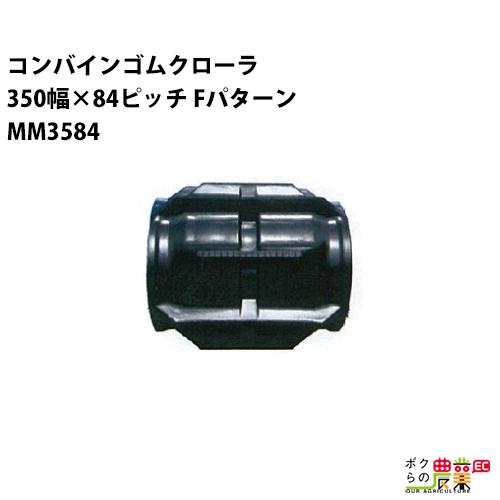 東日興産 コンバインゴムクローラ 350幅×84ピッチ コマ数43[MM3584シリーズ][Fパターン] MM358443