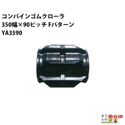 送料無料 東日興産 コンバインゴムクローラ 350幅×90ピッチ コマ数33YA3590シリーズ Fパターン YA359033