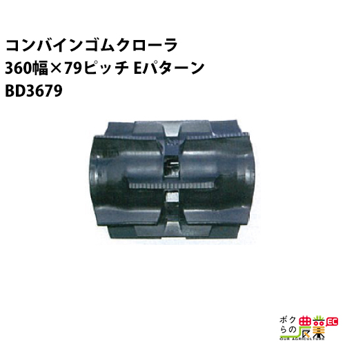 送料無料 東日興産 コンバインゴムクローラ 360幅×79ピッチ コマ数44BD3679シリーズ Eパターン BD367944