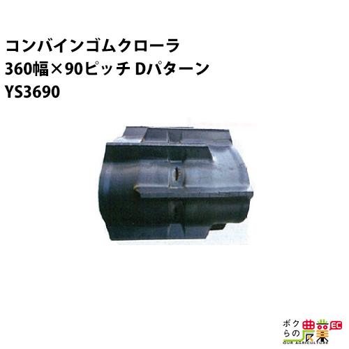 東日興産 コンバインゴムクローラ 360幅×90ピッチ コマ数35[YS3690シリーズ][Dパターン] YS369035