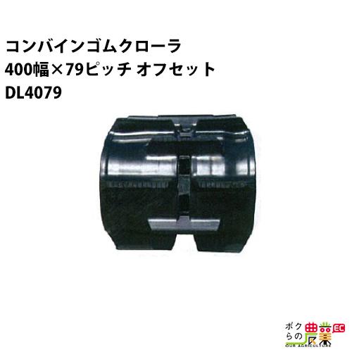 送料無料 東日興産 コンバインゴムクローラ 400幅×79ピッチ オフセット コマ数36DL4079シリーズ OEパターン DL407936