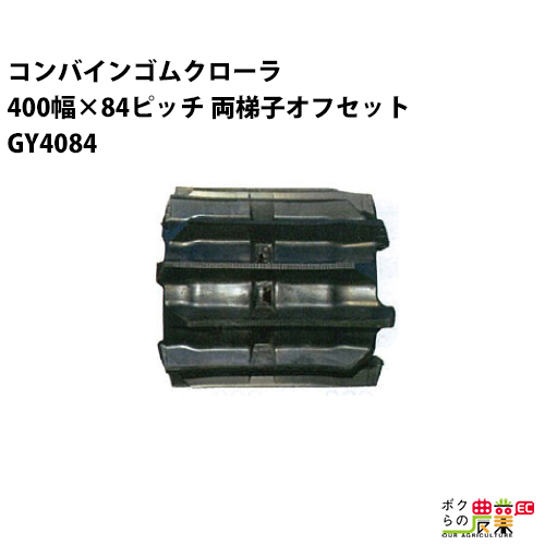 東日興産 コンバインゴムクローラ 400幅×84ピッチ 両梯子オフセット コマ数35[GY4084シリーズ][OJパターン] GY408435