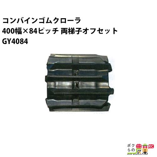 送料無料 東日興産 コンバインゴムクローラ 400幅×84ピッチ 両梯子オフセット コマ数40GY4084シリーズ OJパターン GY408440