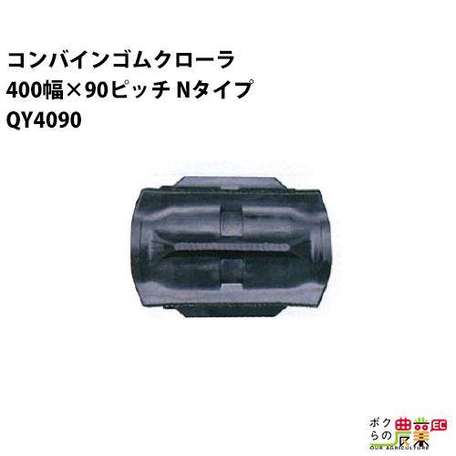 送料無料 東日興産 コンバインゴムクローラ 400幅×90ピッチ Nタイプ コマ数44QY4090シリーズ Fパターン QY409044