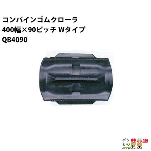 個人宅配不可 法人宛のみ宅配可能 送料無料 東日興産 コンバインゴムクローラ 400幅×90ピッチ Wタイプ コマ数40QB4090シリーズ Fパターン QB409040