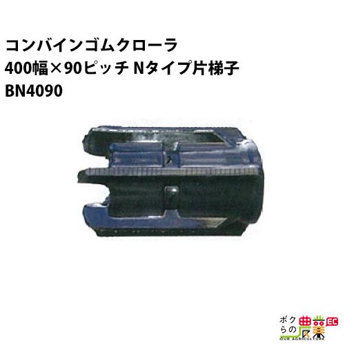 東日興産 コンバインゴムクローラ 400幅×90ピッチ Nタイプ片梯子 コマ数43[BN4090シリーズ][Cパターン] BN409043