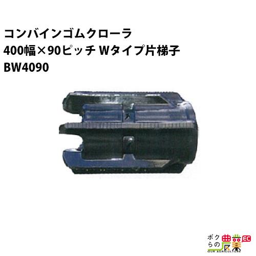 東日興産 コンバインゴムクローラ 400幅×90ピッチ Wタイプ片梯子 コマ数40[BW4090シリーズ][Cパターン] BW409040