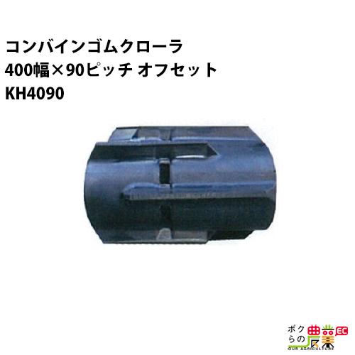 送料無料 東日興産 コンバインゴムクローラ 400幅×90ピッチ オフセット コマ数34KH4090シリーズ SDパターン KH409034