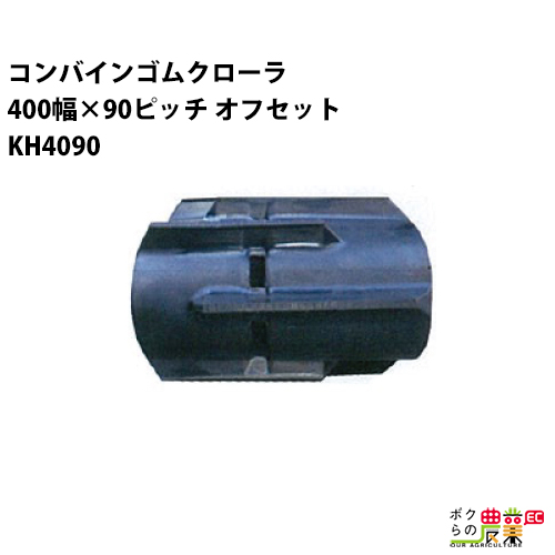 東日興産 コンバインゴムクローラ 400幅×90ピッチ オフセット コマ数38[KH4090シリーズ][SDパターン] KH409038