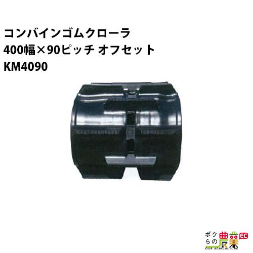 送料無料 東日興産 コンバインゴムクローラ 400幅×90ピッチ オフセット コマ数40KM4090シリーズ OEパターン KM409040