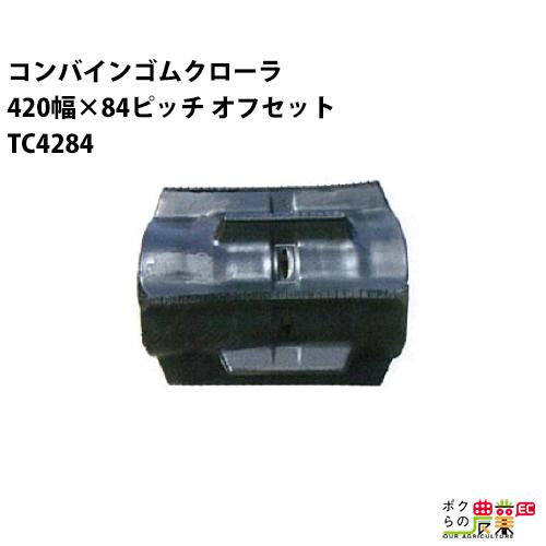 送料無料 東日興産 コンバインゴムクローラ 420幅×84ピッチ オフセット コマ数40TC4284シリーズ OFパターン TC428440