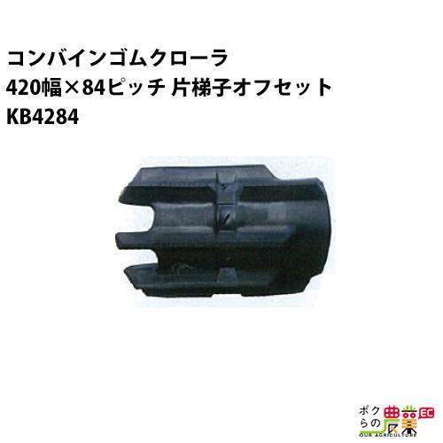 東日興産 コンバインゴムクローラ 420幅×84ピッチ 片梯子オフセット コマ数45[KB4284シリーズ][OAパターン] KB428445