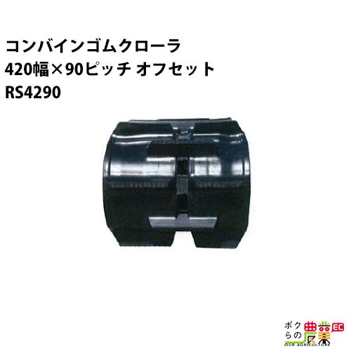 東日興産 コンバインゴムクローラ 420幅×90ピッチ オフセット コマ数42[RS4290シリーズ][OEパターン] RS429042