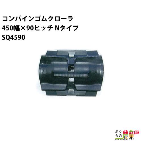 東日興産 コンバインゴムクローラ 450幅×90ピッチ Nタイプ コマ数55[SQ4590シリーズ][Eパターン] SQ459055