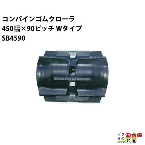 東日興産 コンバインゴムクローラ 450幅×90ピッチ Wタイプ コマ数45[SB4590シリーズ][Eパターン] SB459045
